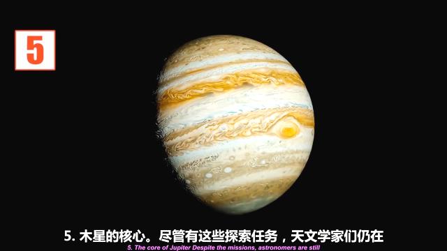 十大关于木星的有趣事实