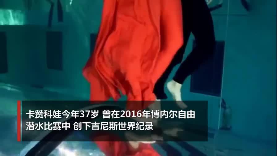 男女演员水下憋气表演双人舞 刷新吉尼斯纪录