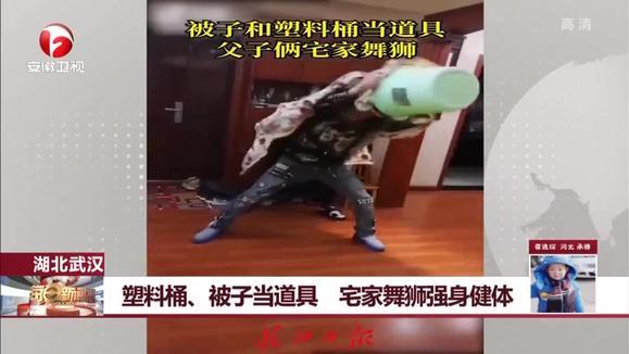 湖北武汉:塑料桶、被子当道具,脑洞大开在宅家舞狮真搞笑!