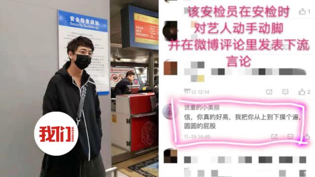女安检员骚扰男艺人被停职