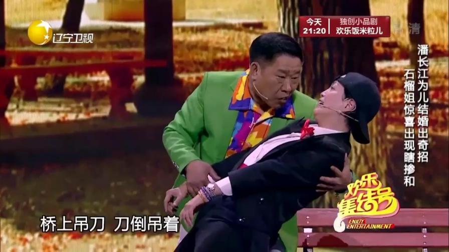 迷妹石榴姐,拦着潘长江儿子不让接近,普通话不标准惹笑话