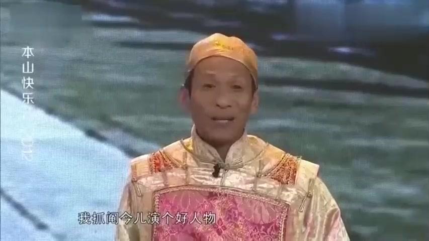 """宋小宝扮演""""五阿哥"""",台下赵本山直接笑翻了"""