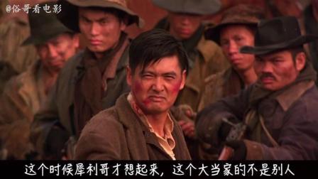 俗哥说电影, 香港动作片《和平饭店》