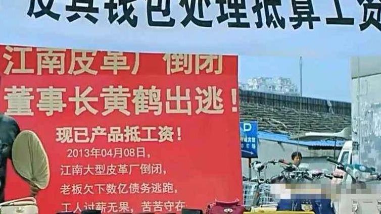 """""""江南皮革厂""""破产清算,""""江南皮革厂倒闭了""""曾风靡大江南北!"""