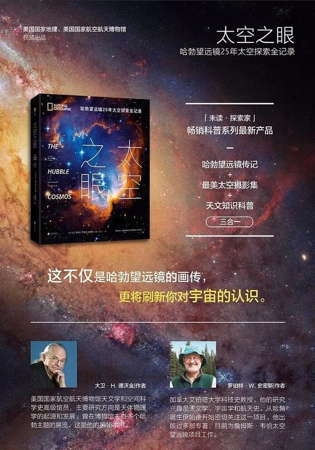 """139my魔域私服发布网哈勃望远镜25年在太空拍摄的全记录""""明星照片""""出炉"""