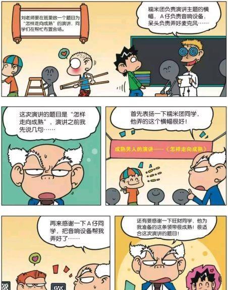 dnf私服泡点怎么加速刘姥姥准备在教室里演讲,呆头给他准备一个可爱的麦克风