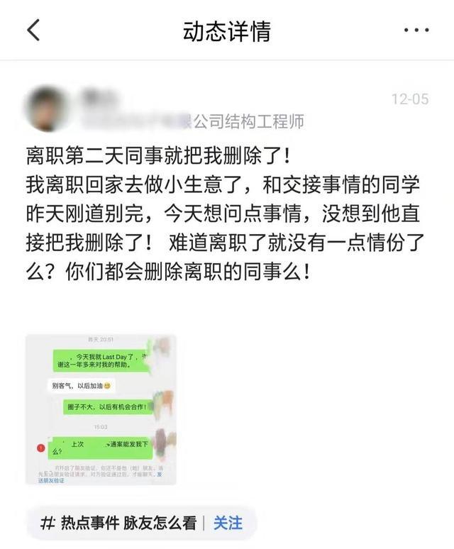 天龙八部私服基地离职第二天就被同事删微信!职场上真的不存在朋友吗?