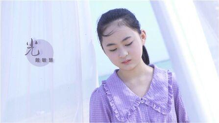 女孩翻唱陈粒《光》,声音清澈让人沉迷。