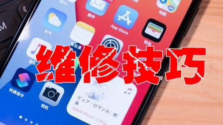 苹果iPhone升级iOS14,白苹果重启进不了系统,你得这样解决