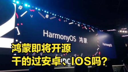 谷歌推送新系统,鸿蒙即将开源,能够抢占安卓、IOS的市场吗?