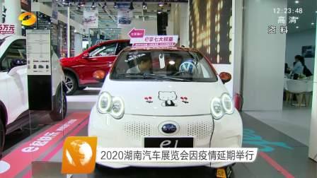 2020湖南汽车展览会因疫情延期举行