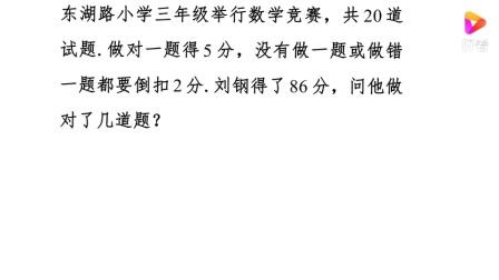 四年级数学:求:刘刚做对了几道题?
