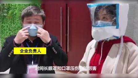 """再也不用担心医务人员勒得慌了!河南企业研发新型""""隔离帽"""""""