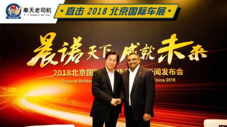 华晨雷诺在北京国际车展举行战略发布会