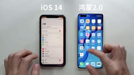 拿华为鸿蒙系统对比苹果iOS 14,不说笑,这是秒杀吗?