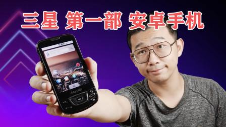 三星第一款安卓手机:Galaxy 0 号机!搭载Android 操作系统!