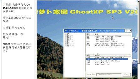 萝卜家园GHOST XP