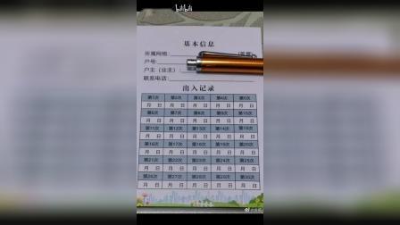"""【中国必胜】第一届全国小区""""出入证""""大赏!硬核了"""