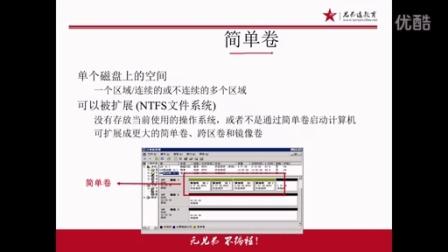 兄弟连Linux运维工程师课堂实录-Windows Server2008-3-Windows动