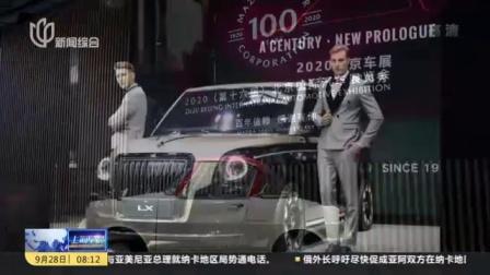 视频 新京报: 第十六届北京国际汽车展览会举行--多图直击2020全球