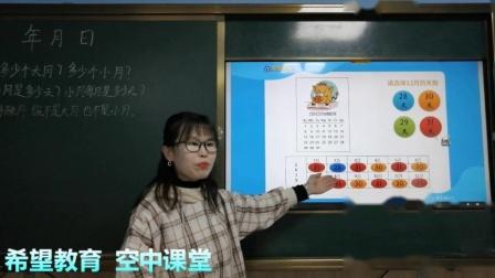 爱剪辑-高斯数学 三年级