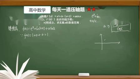 高中数学-每天一道压轴题 高中数学必修 高中数学解题技巧及方法 高三