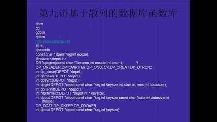 linux系统编程录像