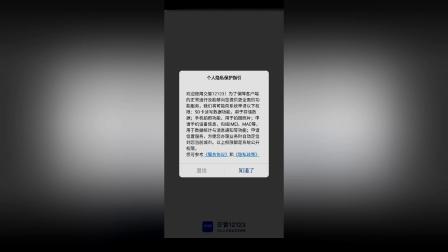 1202年1月6日第一次在手机上下载安装使用 交管12123 APP