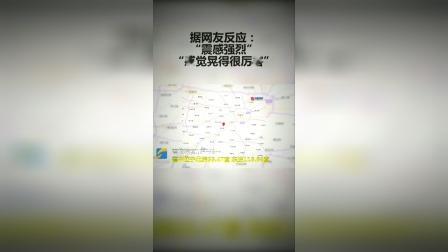 济南发生级地震