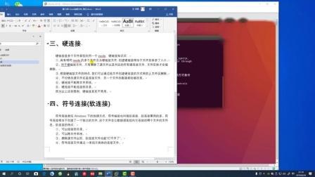 第13讲 Linux连接文件