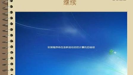 win7系统纯净版~硬盘安装详细图解._标清