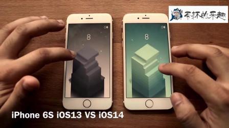 5年前的iPhone6s要不要升级iOS14?看完再做决定