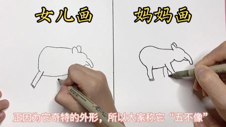 6岁女儿和妈妈画马来貘,结果怎么样呢?