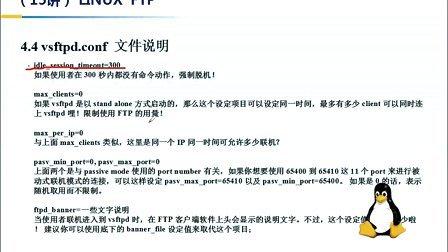 (15)linux  FTP
