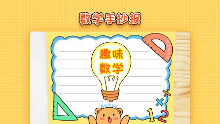 小学生数学手抄报模板,简单又漂亮,趣味数学手抄报教程