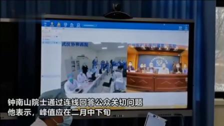 钟南山:全国疫情拐点无法预测,但峰值应该在2月中下旬出现