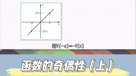 函数的奇偶性上高中数学超级课堂