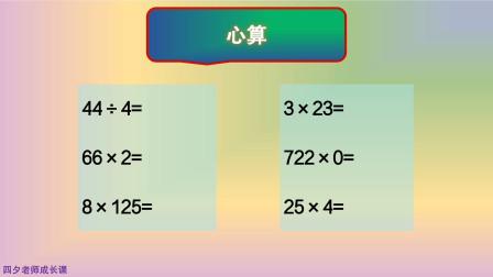 三年级数学:心算5道乘法题,1道除法题