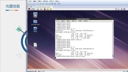 荣新科技Linux教程-论坛站长系列课-4 磁盘挂载和YUM管理使用