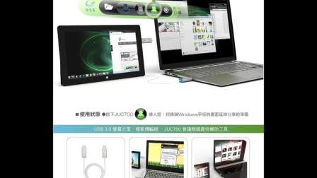 J5Create JUC700 双电脑分享档案传输线 提供两台电脑间共