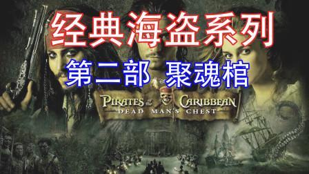 加勒比海盗经典系列第二部:聚魂棺。杰克船长身藏海怪之口