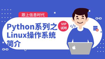 Python系列之Linux操作系统简介