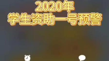 教育部学生资助中心发布2020年一号预警