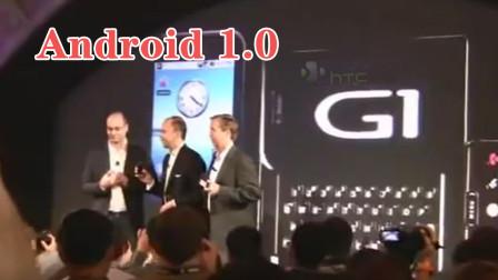 手机操作系统发展史25:Android 发布会,第一款安卓手机问世