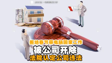 拒绝春节带电脑回家工作被公司开除 法院认定公司违法