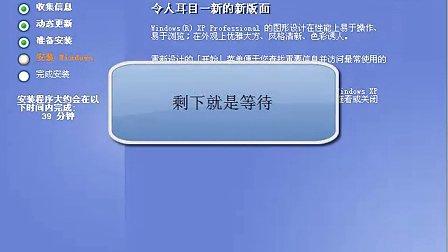 安装WindowsXP系统