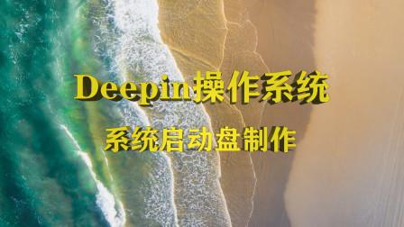 如何制作Deepin操作系统启动盘视频教程