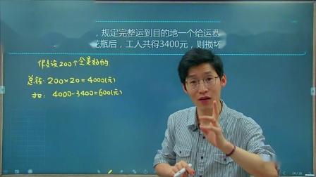 三年级数学春季培训班(勤思第3讲- 挑战题二