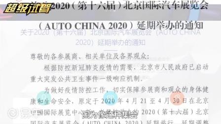 延期的北京国际车展 还值得我们期待吗?