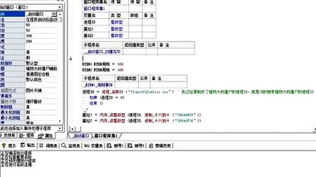 易语言透明皮肤下载中文编程视频教程pk按键精灵